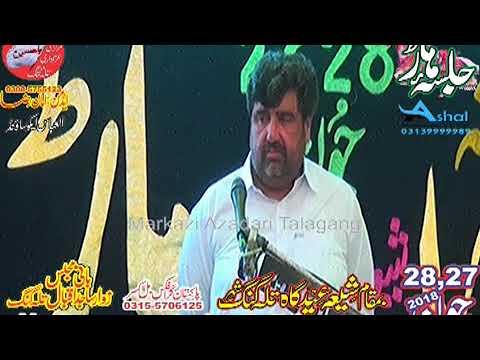 Zakir Amir Abbas Rabani 28 jun 2018 Talagang