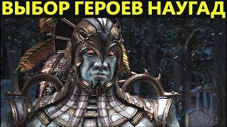 ВЫБОР БОЙЦА НАУГАД - Mortal Kombat XL