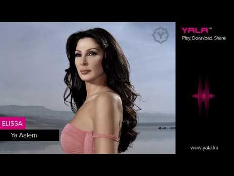 Elissa - Ya Aalem (Audio) / اليسا - يا عالم