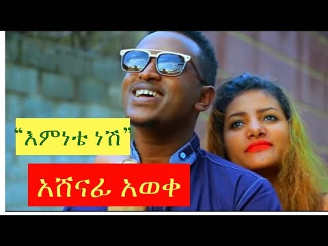 Ashenafi Aweke - Emnete Nesh [NEW! Ethiopian Music Video 2017] Official Video