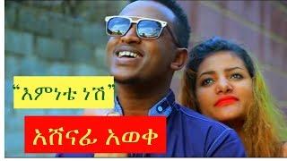 Ashenafi Aweke - Emnete Nesh [NEW! Ethiopian Music Video 2017] Official Video
