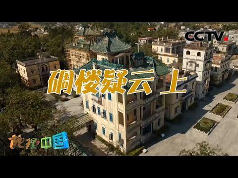 中國-地理·中國-20210925 奇村謎寨·碉樓疑雲上