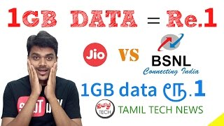 1GB Data for Re.1 (1 ஜிபி = ரூ 1) BSNL new plan | TAMIL TECH NEWS