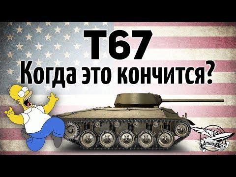 T67 - Когда это кончится? Она уничтожает всё живое