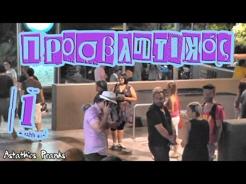 Astathios: Προσβλητικός 1 - Insulting people prank 1