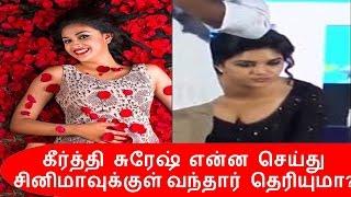 கீர்த்தி சுரேஷ்  என்ன செய்து சினிமாவுக்குள் வந்தார் தெரியுமா?   Kollywood Tamil News Tamil Cinema