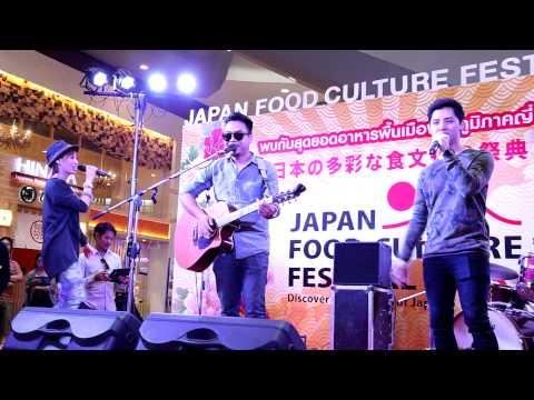 เกิดมาเป็นเพื่อนเธอ @ Japan Food Fest, Gateway Ekamai