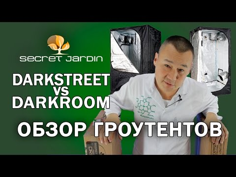 Darkroom VS Darkstreet. Secret Jardin. Обзор тентов.Тесты Music Videos