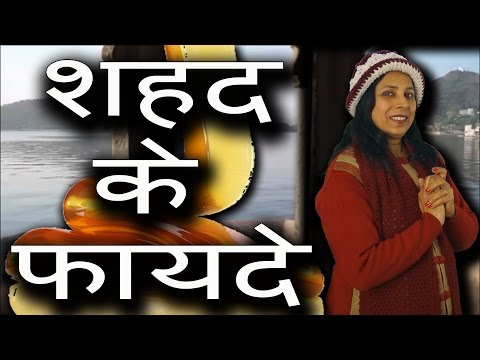 Benefits of Honey | शहद के फायदे । Hindi | Pinky Madaan