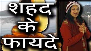 download musica Benefits of Honey शहद के फायदे । Hindi Pinky Madaan
