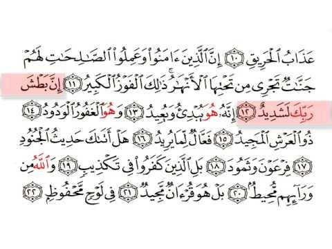 Al Burooj-Surat 085-Huthaify