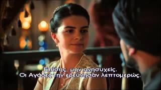 ΣΟΥΛΕ'Ι'ΜΑΝ Ο ΜΕΓΑΛΟΠΡΕΠΗΣ - Ε105 PROMO 2 GREEK SUBS
