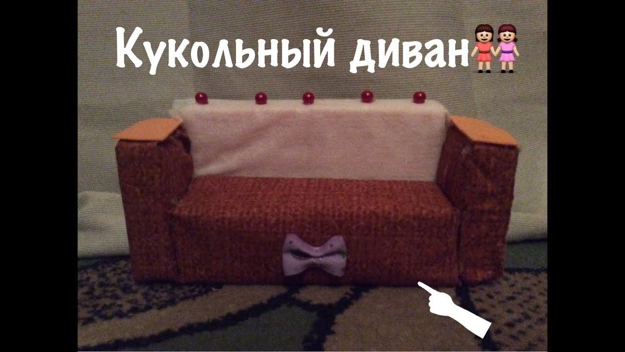 Откидной диванчик своими руками