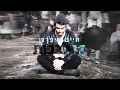 חיים איפרגן - די לבכות | Haim Ifargan