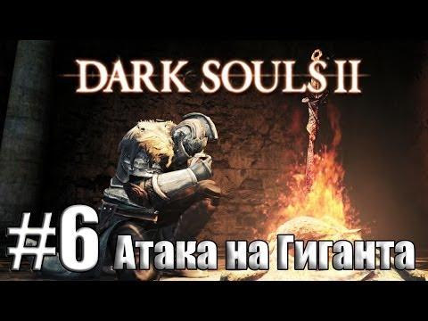Атака на Гиганта [Dark Souls 2 #6]