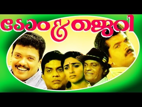 Tom And Jerry - Malayalam Comedy Movie - Mukesh, Jagadeesh video
