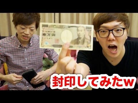 セイキンの1万円札を封印してみたw 揃えないと開かないルービックキューブ【アクンダ】