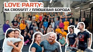 LOVE PARTY:  NA CROSSFIT / ПЛЮШЕВАЯ БОРОДА