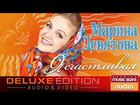 Марина Девятова - Я счастливая *Весь Альбом*