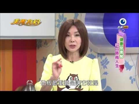 台綜-美鳳有約-EP 306 美鳳上菜 五彩番茄肉片(林姿佑)