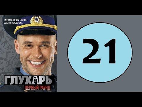 Глухарь 21 серия (1 сезон) (Русский сериал, 2008 год)