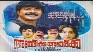 America America Full Malayalam Movie | Malayalam Movies | Full Malayalam Movie 2015 Latest