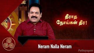 தீராத நோய்கள் தீர! நங்கநல்லூர் Dr.பஞ்சநாதன் | Neram Nalla Neram