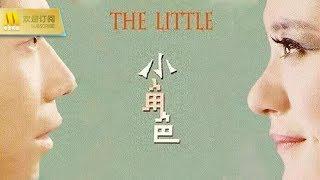 【1080P Chi-Eng SUB】《小角色/The Little》北漂一族励志温暖的小故事(张稷轩 / 赵圆圆 / 史磊)  from CCTV6 中国电影频道 CHINA MOVIE OFFICIAL CHANNEL