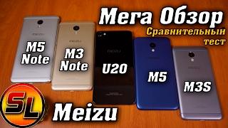 Мега Обзор Meizu M5 Note - M3 Note - U20 - M5 - M3S - Самые стильные смартфоны!