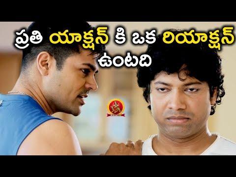 ప్రతి యాక్షన్ కి ఒక రియాక్షన్ ఉంటది - 2018 Telugu Movie Scenes - Mr Fraud Movie