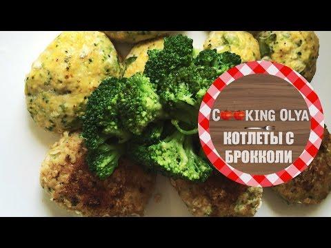 Фитнесс-рецепт | Два вида диетических котлет из брокколи | Быстрый и простой рецепт от CookingOlya