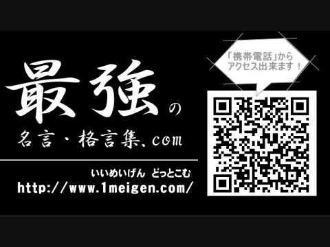 坂本竜馬(龍馬)の名言集・格言集動画