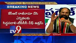 Uttam Kumar : Not scared of early elections in Telangana