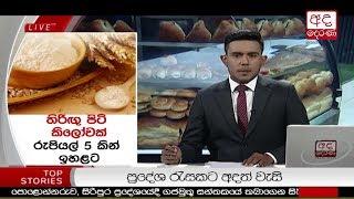 Ada Derana Late Night News Bulletin 10.00 pm - 2018.09.01
