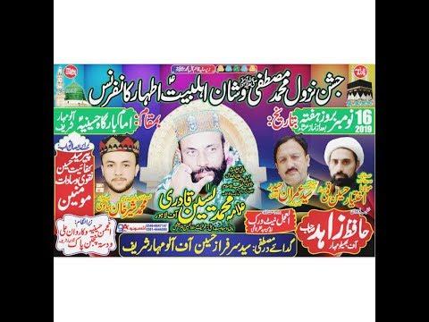 Live Jashan 18 Rabi UL awal 2019 | imam bargah Hussainia Alo Mahar Sharif Daska Road Sialkot