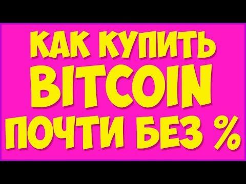 Как покупать биткоин bitcoin почти без процентов !!! Купить ьиткоин bitcoin выгодно!