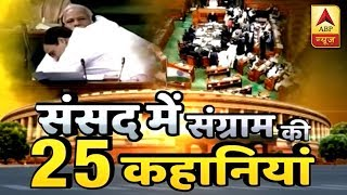Watch 25 Stories Of Ruckus Created In Parliament During Debate Over No Confidence Motion | ABP News