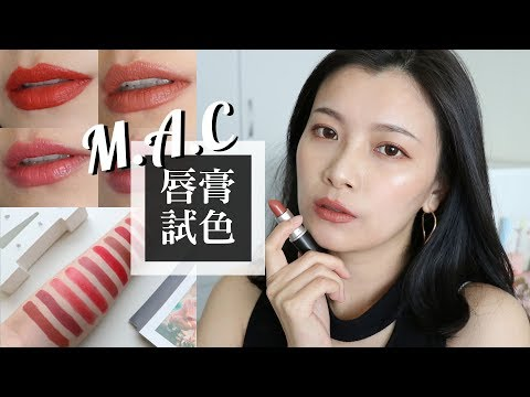 AD / 經典不敗入門款!M.A.C 10款超經典時尚專業唇膏一次試給你看|夢露 MONROE