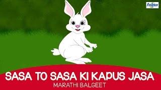 Sasa To Sasa Ki Kapus Jasa - Marathi Balgeet For Kids with english subtitles