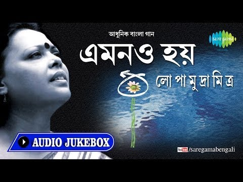 Emono Hoy | Bengali Songs By Lopamudra Mitra | Audio jukebox