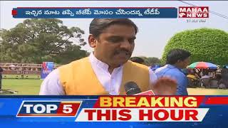 BJP Leader Vishnu Vardhan Reddy Comments on TDP Party
