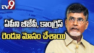 Chandrababu reacts to Amit Shah's letter || AP Special Status