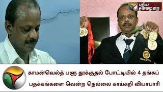 காமன்வெல்த் பளு தூக்குதல் போட்டியில் 4 தங்கப் பதக்கங்களை வென்ற நெல்லை காய்கறி வியாபாரி