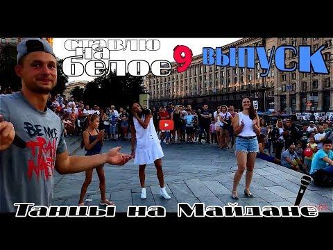 танцы( уличные батлы) на Майдане Независимости.9 выпуск
