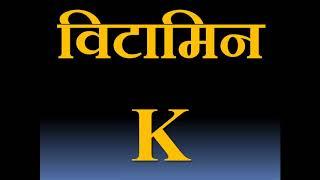 Vitamin K/Vitamin K Benefits/Vitamin K ke Fayde/Vitamin K ke Fayde aur nuksan.