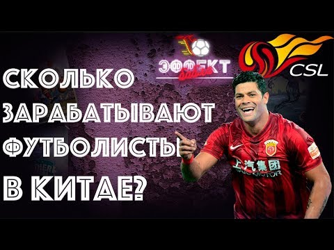 Сколько зарабатывают футболисты в Китае? | Эффект Бабла #16