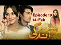 Choti Si Zindagi Episode 19 | Watch Full HD 14 Feb-Youtube