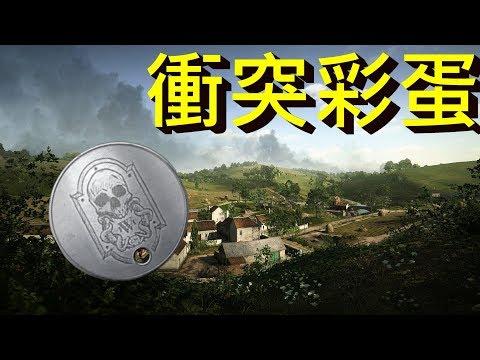 秘密狗牌彩蛋!!【衝突】 //解鎖教學// -- 戰地風雲1 Battlefield 1