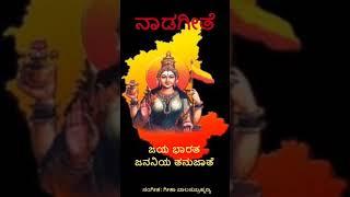Jai Bharatha Jananiya Tanujathe - Naada Geete