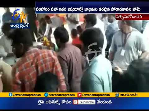 Pay Compensation Under 2013 Land Acquisition Act | to Polavaram oustees | Janasena Chief